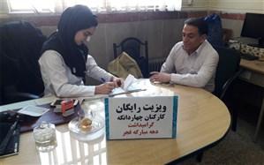 اجرای طرح ویزیت رایگان در اداره آموزش پرورش چهاردانگه