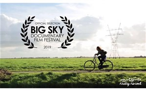 نمایش«در جستجوی فریده» در جشنواره بیگ اسکای آمریکا