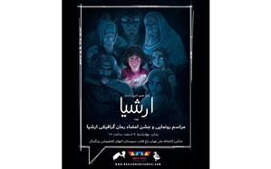 رمان مصور «ارشیا» در باغ کتاب رونمایی میشود