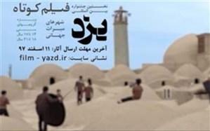 اولین جلسه شورا فیلمنامه جشنواره فیلم یزد