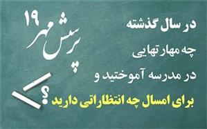 آغاز به کار دبیرخانه ملی پذیرش آثار نوزدهمین فراخوان پرسش مهر