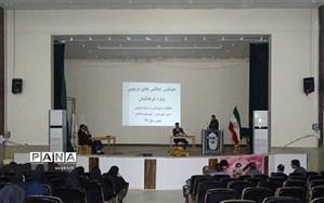 برگزاری همایش بررسی چالش های تربیتی دانش آموزان در شادگان