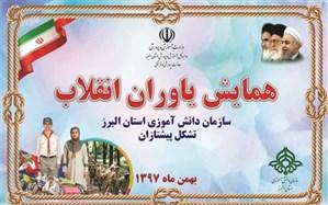همایش استانی یاوران انقلاب تشکل پیشتازان سازمان دانش آموزی  البرز برگزار خواهد شد