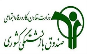مدیر صندوق بازنشستگی کشوری خراسان جنوبی :آغاز ثبت نام جشنواره ورزشی برای بازنشستگان