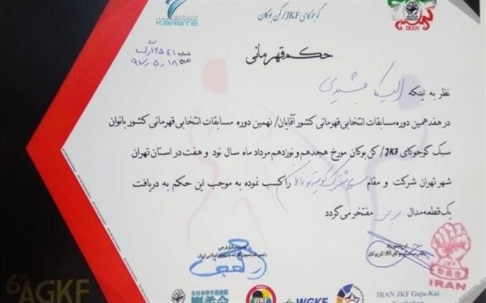 کسب مدال طلای قهرمانی سبکی کاراته استان خوزستان