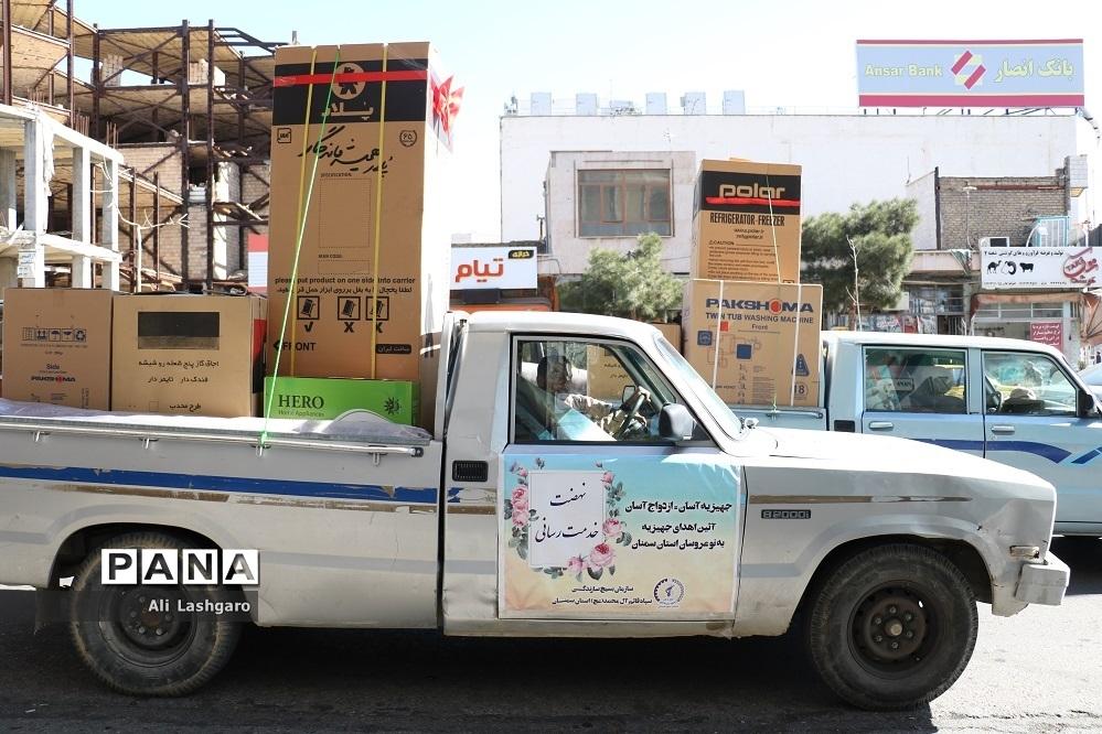 مراسم رونمایی از چهل سری جهیزیه ستاد سپاه قائم آل محمد(عج) استان سمنان