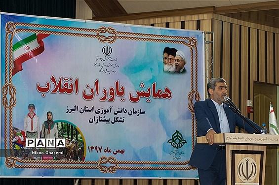 همایش یاوران انقلاب استان البرز