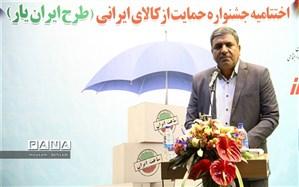 فرهنگ سازی مصرف کالاهای ایرانی برای نسل چهارم انقلاب ضروری است