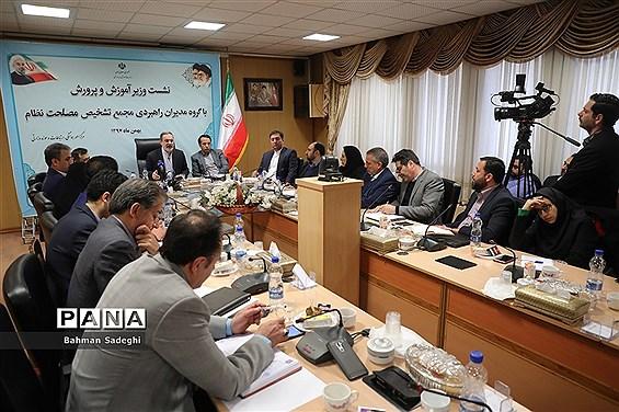 نشست وزیر آموزش و پرورش با گروه مدیران راهبردی مجمع تشخیص مصلحت نظام