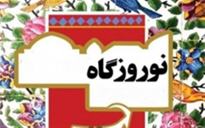 جشن نوروزگاهی مشترک ایران و آذربایجان در اردبیل برگزار می شود