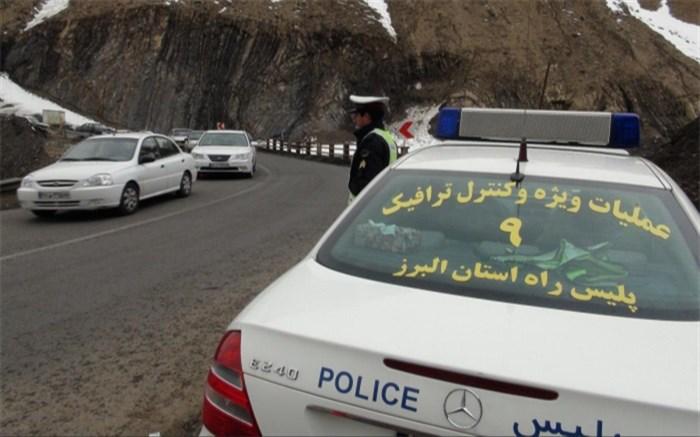 پلیس راه استان البرز