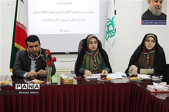 نشست مجمع مربیان و اعضای سازمان دانشآموزی مازندران