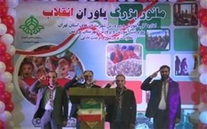 مانور یاوران انقلاب سازمان دانش آموزی  شهرستان پردیس برگزار شد
