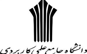جشن فارغ التحصیلی دانشجویان دانشگاه علمی کاربردی خراسان جنوبی