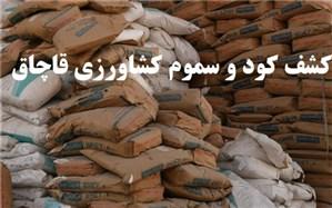 انبار کود و سموم کشاورزی قاچاق به ارزش 5 میلیارد تومان در البرز کشف شد