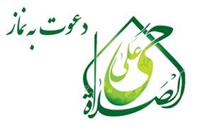 """برگزاری کارگاه آموزشی """"شیوه های دعوت به نماز """" در منطقه شیبکوه"""