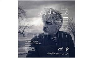 کیهان کلهر «شهر خاموش» خود را به تالار وحدت میآورد