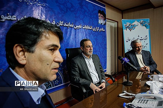 نشست راهبری انتخابات شورای عالی آموزش و پرورش
