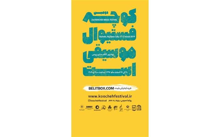 کوچه فستیوال موسیقی بوشهر