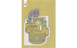 کتاب «همراه بانوی کبریا» منتشر شد