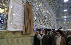 شبستان حضرت زهرا(س) در حرم کریمه اهلبیت(س) افتتاح و اجرای شبستان امام علی(ع) کلنگ زنی شد