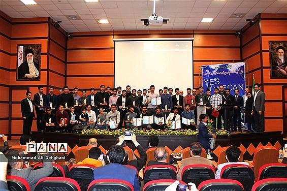 همایش تقدیر از رتبههای سه رقمی کنکور97 شهرستان بهارستان