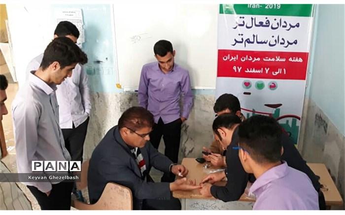 کارگاه آموزشی سلامت مردان در شهرستان امیدیه