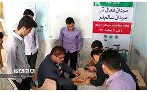 کارگاه آموزشی کارکنان و دانش آموزان به مناسبت هفته ملی سلامت مردان در شهرستان امیدیه برگزار شد