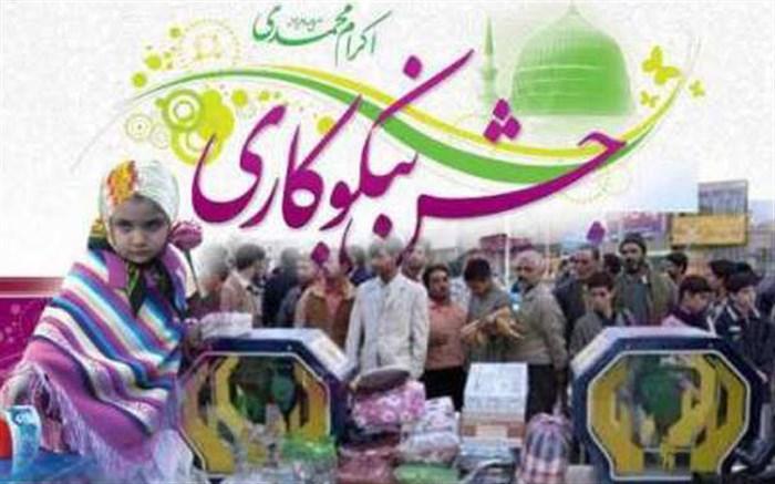 برپایی110 پایگاه جشن نیکوکاری در گیلان