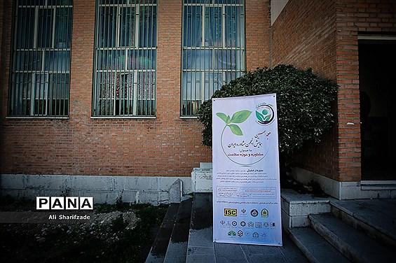هجدهمین همایش انجمن مشاوره ایران