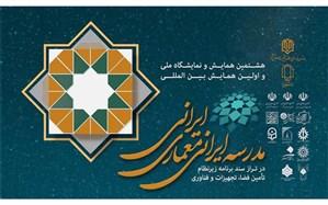همایش «مدرسه ایرانی، معماری ایرانی» از فردا در یزد برگزار میشود
