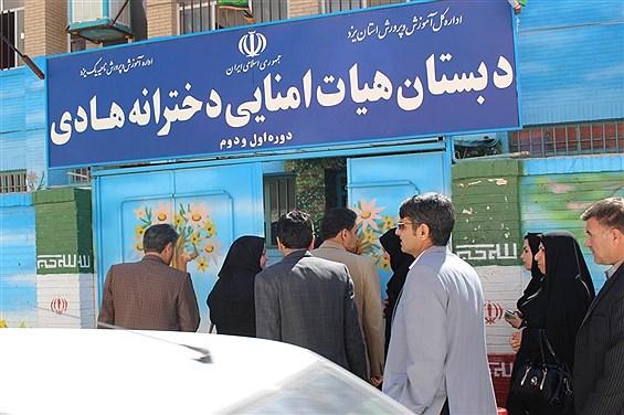 بازدیدآموزشی مدیران ابتدایی مدارس هیات امنایی شهرستان بویراحمد ازدبستان دخترانه هادی -  استان یزد