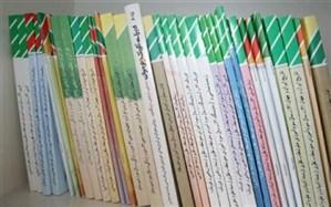 فراخوان و نظرسنجی تغییر قطع کتابهای درسی منتشر شد