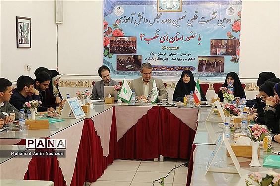 دومین نشست قطبی نهمین دوره مجلس دانش آموزی کشوردر خوزستان