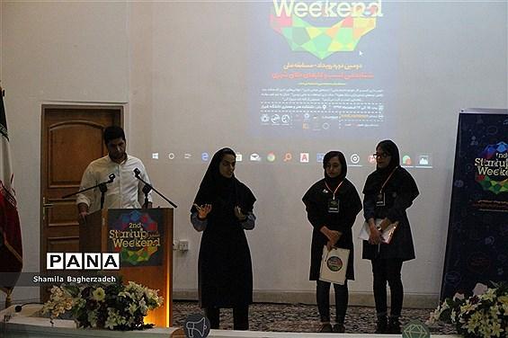 برگزاری دومین دوره مسابقه ملی شتاب دهی کسب و کارهای خلاق شهری در شیراز