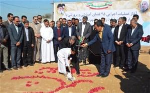 آغاز عملیات اجرایی ٢۵فضای آموزشیوپرورشی استان بوشهر