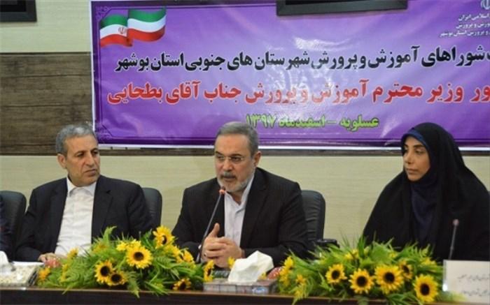 وزیر آموزش و پرورش در جلسه شوراهای آموزش و پرورش شهرستانهای جنوبی استان بوشهر