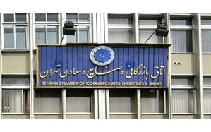 گفتوگو  مقامات تجاری انگلستان با مدیران اتاق بازرگانی  تهران