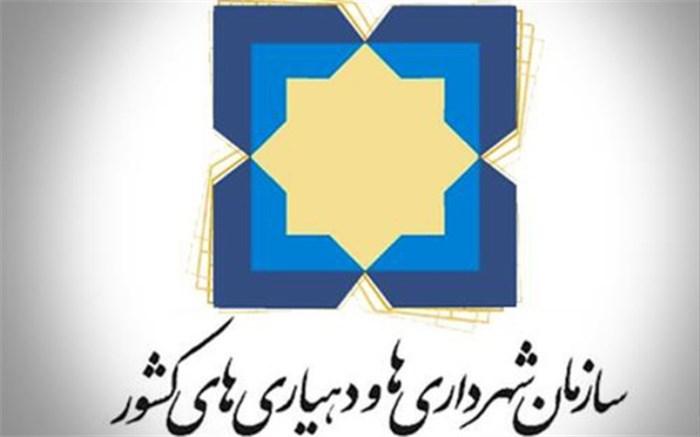 سازمان شهرداری ها