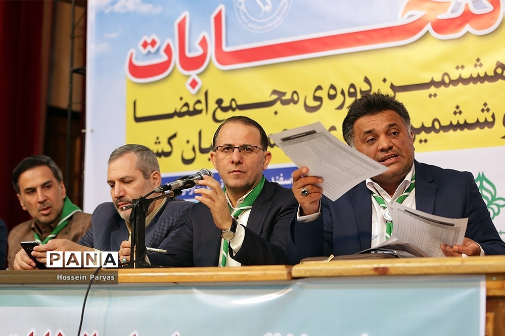 انتخابات هشتمین دوره مجمع اعضا و ششمین دوره مجمع مربیان کشور