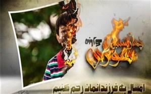 آذربایجانغربی جزو ۱۰ استان اول در مصدومیتهای چهارشنبه آخر سال
