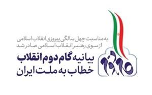 دانش آموزان و دبیران  دبیرستان آیت الله سعیدی طی بیانیه ای به پیام گام دوم انقلاب رهبری لبیک گفتند