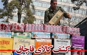 40 میلیارد ریال کالای قاچاق در البرز کشف شد