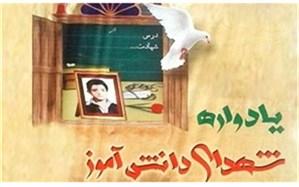 یادواره یکهزار شهید دانش آموز و فرهنگی استان قم برگزار شد