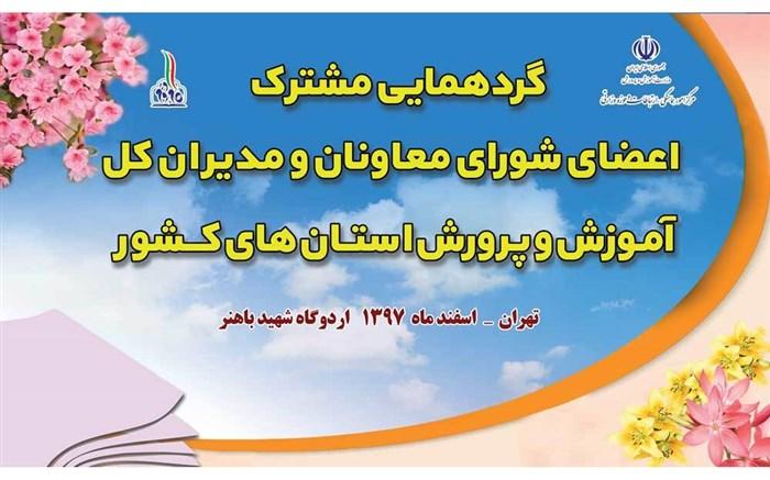 شورای معاونان و مدیران کل آموزشوپرورش استانهای کشور