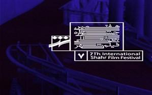 اعلام فراخوان جشنواره فیلم شهر در بخش «مسابقه تبلیغات و اطلاع رسانی  سینمای ایران»