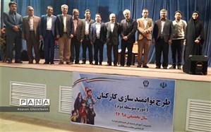 سمینار آموزشی و توانمند سازی کارکنان و آسیب شناسی خانواده در شهرستان امیدیه تشکیل شد