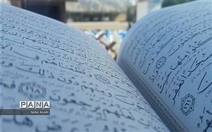 برگزاری مرحله استانی مسابقات احکام و تفسیر جزء19 فرهنگیان شهر تهران