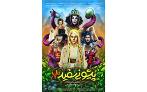 «پیشونی سفید ۳« هدیه سینمای ایران به کودکان و خانوادههای ایرانی