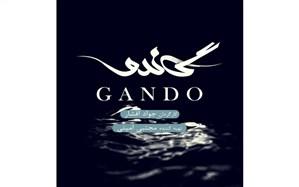 گاندو و حمله بسوی خودی ها !